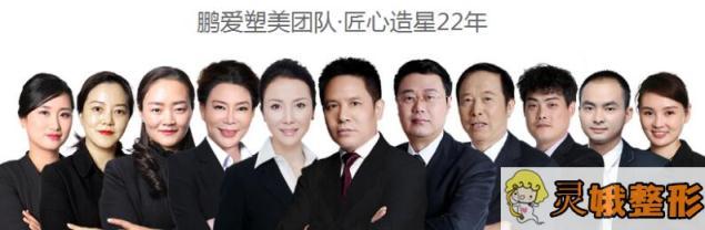 深圳鹏爱医疗美容整形医院医生团队