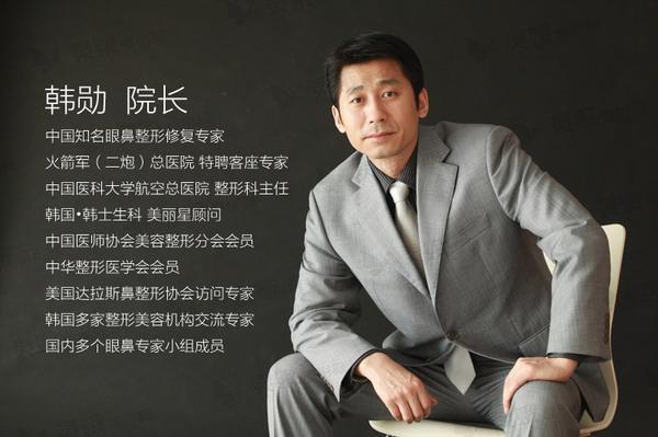 韩勋医生介绍